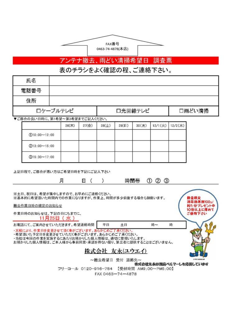 平塚市、アンテナ撤去、雨樋クリーニング、期間限定5000円(税込)