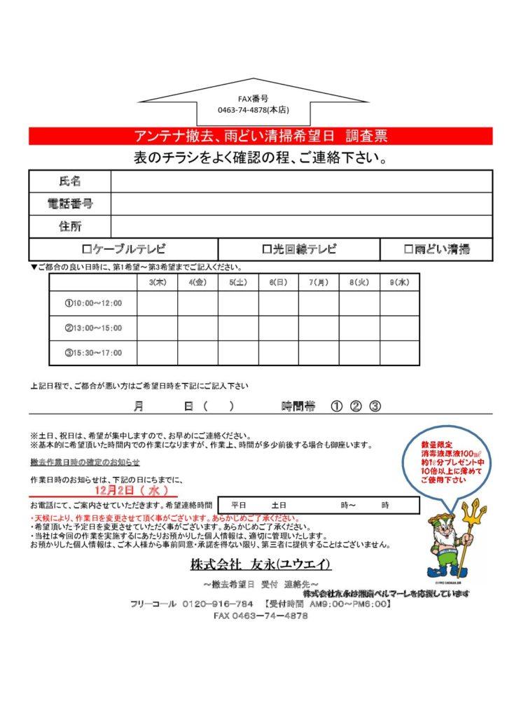 平塚、アンテナ撤去、雨樋クリーニング、台風、糞害、雨樋の詰まり、期間限定、5000円(税込)