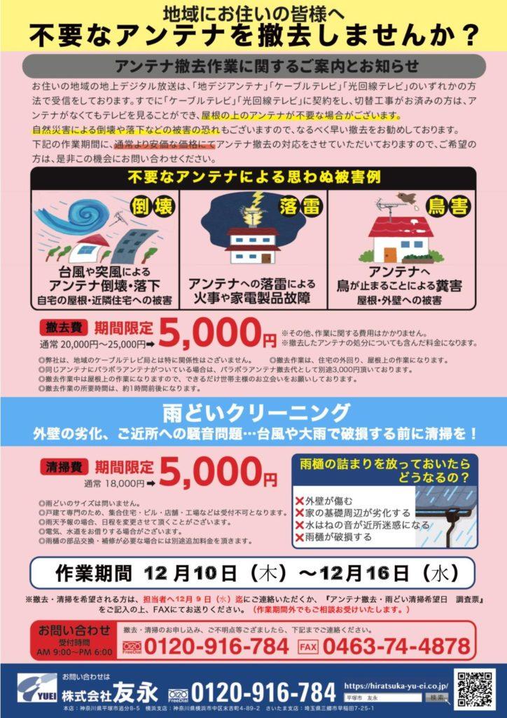 平塚、アンテナ撤去、雨樋クリーニング、期間限定、台風