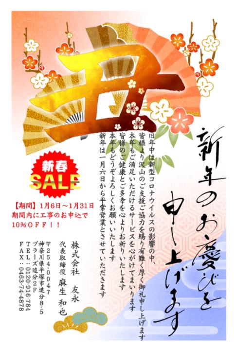 アンテナ撤去、平塚、雨樋、新年のご挨拶、工事10%OFF